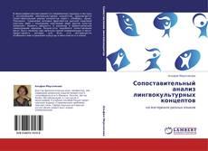 Обложка Сопоставительный анализ лингвокультурных концептов