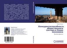 Конкурентоспособность общественного сектора и Новая экономика kitap kapağı
