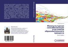 Bookcover of Межкультурная сенсибилизация участников образовательного процесса