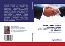 Portada del libro de Коммуникативная деятельность университета и паблик рилейшнз