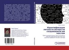 Обложка Идентификация личности автора по создаваемым им текстам