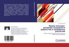 Portada del libro de Права женщин: дилемма гендерного равенства и гендерных различий