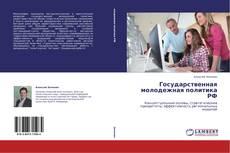 Обложка Государственная молодежная политика РФ