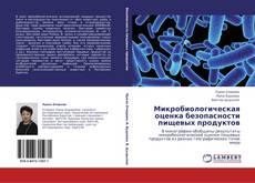 Bookcover of Микробиологическая оценка безопасности пищевых продуктов