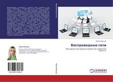 Обложка Беспроводные сети