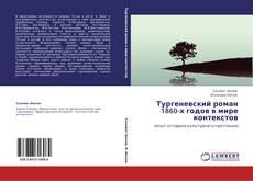 Copertina di Тургеневский роман 1860-х годов в мире контекстов