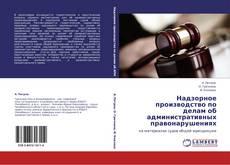 Couverture de Надзорное производство по делам об административных правонарушениях
