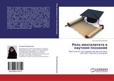 Copertina di Роль менталитета в научном познании