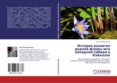 Bookcover of История развития водной флоры юга Западной Сибири в Кайнозое
