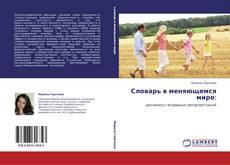 Capa do livro de Словарь в меняющемся мире: