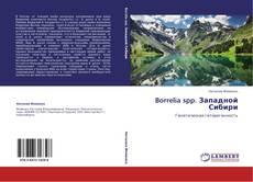 Bookcover of Borrelia spp. Западной Сибири