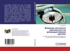 Bookcover of Влияние сетчатого имплантата на репродуктивные органы