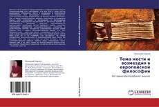 Buchcover von Тема мести и возмездия в европейской философии