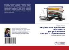 Bookcover of Актуальные проблемы правового регулирования высшего образования