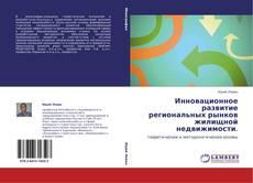 Bookcover of Инновационное развитие региональных рынков жилищной недвижимости.
