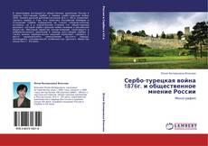 Bookcover of Сербо-турецкая война 1876г. и общественное мнение России