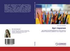 Buchcover von Арт-терапия