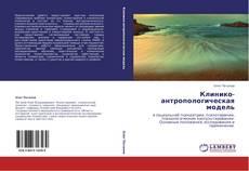 Borítókép a  Клинико-антропологическая модель - hoz