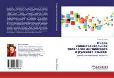 Buchcover von Очерк сопоставительной типологии английского   и русского языков