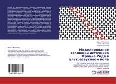 Bookcover of Моделирование эволюции источника Франка-Рида в ультразвуковом поле