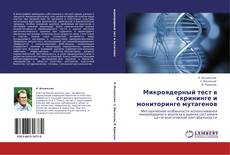 Bookcover of Микроядерный тест в скрининге и мониторинге мутагенов