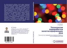 Bookcover of Технология переработки золотосодержащих руд