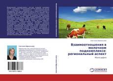 Bookcover of Взаимоотношения в молочном подкомплексе: региональный аспект