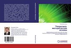 Bookcover of Теоретико-методические  основы