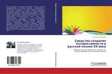 Обложка Средства создания экспрессивности в русской поэзии ХХ века