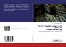 Capa do livro de Генезис древнерусской военной интеллигенции