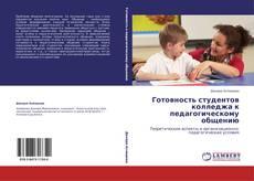 Capa do livro de Готовность студентов колледжа к педагогическому общению