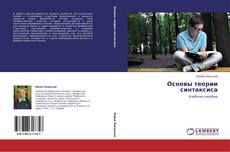 Bookcover of Основы теории синтаксиса