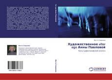 Bookcover of Художественное alter ego Анны Павловой