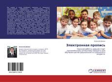Bookcover of Электронная пропись