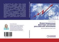 Bookcover of Инвестиционные факторы развития российской экономики