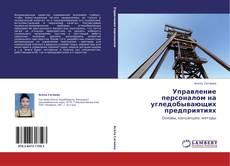 Bookcover of Управление персоналом на угледобывающих предприятиях