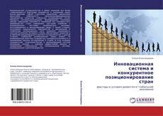 Инновационная система и конкурентное позиционирование стран kitap kapağı