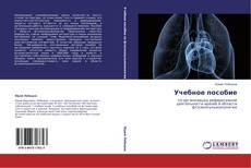 Bookcover of Учебное пособие