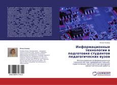 Bookcover of Информационные технологии в подготовке студентов педагогических вузов