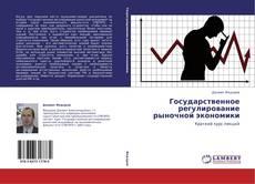 Copertina di Государственное регулирование рыночной экономики