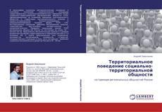 Bookcover of Территориальное поведение социально-территориальной общности