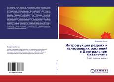 Portada del libro de Интродукция редких и исчезающих растений в Центральном Казахстане