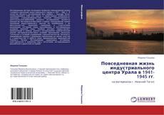 Couverture de Повседневная жизнь индустриального центра Урала в 1941-1945 гг.