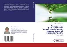 Bookcover of Технологии формирования социальноэколого-педагогической компетентности