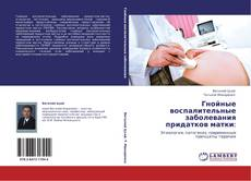 Обложка Гнойные воспалительные заболевания придатков матки: