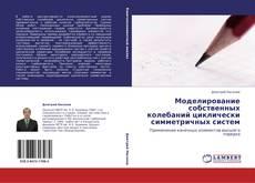 Bookcover of Моделирование собственных колебаний циклически симметричных систем