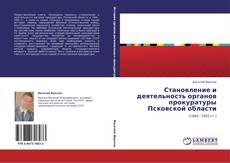 Становление и деятельность органов прокуратуры Псковской области的封面