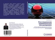 Bookcover of Расследование криминальных инсценировок