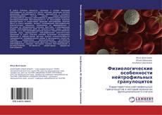 Физиологические особенности нейтрофильных гранулоцитов的封面