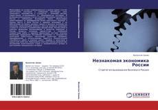 Обложка Незнакомая экономика России